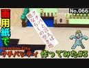 【初代ポケモン赤緑】クチバシティのジオラマを画用紙で作る#3 Pokémon  RGB FRLG Diorama Vermilion City#3 paper craft