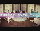 【あつ森×看護学生】モーニングルーティン〜理想の休日〜