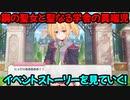 【プリコネR】イベントストーリーを見ていく!part1【鋼の聖女と聖なる学舎の異端児】