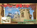 【Minecraft】へなちょこ建築日記 Day15 ~お城建築・塔~【1.7.10】