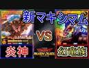 【ラッシュデュエル】新マキシマム『炎神戦士』VS『幻竜族』【遊戯王】【対戦】