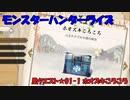 【MHRise】里★1-01 ホオズキころころ(火玉ホオズキ8個の納品)