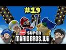 [Hobo Bros]NewスーパーマリオブラザーズWiiを実況プレイ PART 19