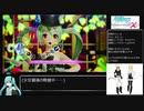 【初音ミク Project DIVA X HD】DIVA X HDでまったりパフェ埋め その29