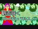 【東方充電男】駒吉咲くパーペジュラルスノー