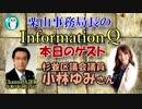 栗山事務局長のInformationQ「帰ってきました!小林ゆみ」(前半)栗山 勉 AJER2021.4.13(5)