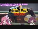【解説】Winningpost9_2020 競走馬の成長の仕様と鍋底について【ウイニングポスト9】