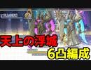 【プリコネR】EX4 天上の浮城 黒月の守護像 白陽の守護像【6凸】