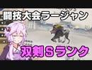 【MHRise】闘技大会ラージャンを双剣でSランクとりたい結月ゆかりが奮闘する動画【結月ゆかり実況】