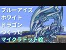 【マイクラ】ブルーアイズ・ホワイト・ドラゴンつくった【ドット絵】