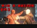 第3回 真・ダークソウル3 最速王決定戦 その3【2回戦~】
