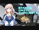 桜乃そら17歳、25年ぶりにガンプラに復帰する リバーシブルガンダム パチ組み編【voiceroid】