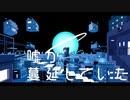 【一周年】狂えない僕らは(2021 ver.)/くじら【梓川】