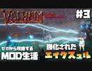 【Valheim】【MOD】#3 ゼロから攻略するMOD生活『超強化されたエイクスュル』 【ゆっくり実況】