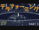 【ジェネシスノワール】人類が火星で生活する未来にお邪魔してみた(ブラックホールがなんぼのもんじゃい。の巻) 【理系大熱狂】(ゲーム実況) #5