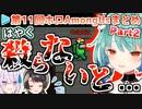 第11回ホロAmongUs 各視点まとめ Part2/4(第4試合)
