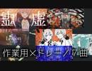 【作業用メドレーPart2】 ジェル / 7曲