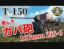 【WoT:T-150】ゆっくり実況でおくる戦車戦Part925 byアラモンド