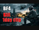 【BF4】Montage 1day clips!!!!【PS4】