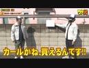 ワサ武 第73話(1/3)