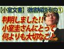 【小室文書】徹底解説その①~判明!小室圭さんにとって何よりも大切な事とは?~|竹田恒泰チャンネル特番