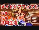 エリュシオン◆メイドとマフィアとドキドキ共同生活 新章【実況】06