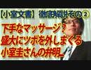 【小室文書】徹底解説その②~下手なマッサージかよ!?盛大にツボを外しまくる小室圭さんに...~|竹田恒泰チャンネル特番