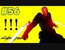 ネオン&バイオレンスなサイバーパンク2077を実況プレイ #56(ステルスの意味なくない?編)