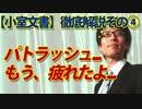 【小室文書】徹底解説その④~理解求めて理解せず...「パトラッシュ...もう、疲れたよ...」~|竹田恒泰チャンネル特番
