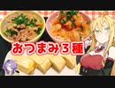 【VOICEROIDキッチン】マキちゃんのおつまみ3種類作ってみたよ!【おつまみ三種盛り】
