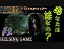 【スマホゲーム】【ホラー】[TRUE FEAR トゥルーフィアー: Forsaken Souls Part1]#2 mobile版 HELSING GAME(ヘルシングゲーム)