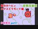 □■星のカービィを実況プレイ エクストラモードpart2【女性実況】