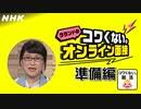 [就活応援] 失敗しない場所選び・照明・カメラアングル   ラランドのコワくない。オンライン面接   コワくない。就活   NHK