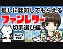 【アニメ漫画】推しに認知してもらえるファンレター切手選び編【オタ活アニメ】