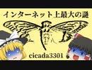 【ゆっくり解説】cicada3301【解読、その正体とは】