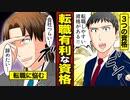 【漫画動画】転職に有利な3つの国家資格とは?【漫画】