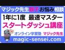 最速マスター  【スタートダッシュ講座】  小学生・中学生|オンライン学習塾マジック先生