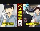 【漫画動画】年収300万のバス運転手の内情とは……クレームの嵐?人手不足? 【漫画】