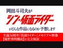シン・仮面ライダー完全予想!伏線は庵野秀明特別編集動画にすべて隠されている!