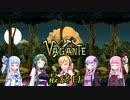 【Vagante】ボイロ娘はいつでもゲームしたい 最終日