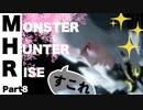 【Vtuberゲーム配信】モンスターハンターライズ思いのほか楽しいアクション下手だけどもPart9【YoutubeLive録画】