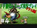 ファイナルファンタジー歴代シリーズを実況プレイ‐FF6編‐【4】