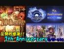 【グラブルガチャ】7th Anniversary(4)