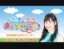 徳井青空のまぁるくなぁれ!2021年4月15日放送 おまけコーナー