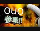 ソーセージレジェンド対戦者ネーム全員参戦!【ホロライブ/大空スバル】part3