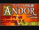 【ボードゲーム】協力型ボードゲーム アンドールの伝説「伝説1」1回目