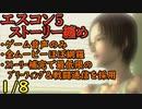 【映画感覚】エスコン5ストーリー纏め【作業用BGM】1/8