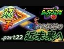 【ロックマンエグゼ】20年前の近未来を実況プレイ.part22