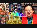 最近の岡田斗司夫①『鬼滅の刃』にはまる②『進撃の巨人』最終回を見た③山田五郎YouTubeチャンネルが面白い