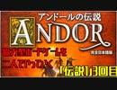 【ボードゲーム】協力型ボードゲーム アンドールの伝説「伝説1」3回目